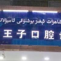 新疆王子口腔医疗管理有限公司